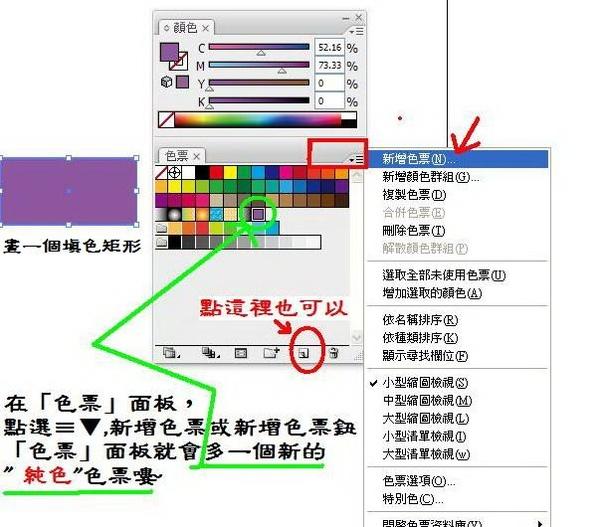 新增純色色票.jpg