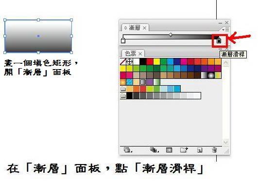 漸層色票建立1.jpg