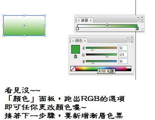漸層色票建立3.jpg