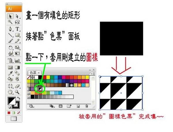 製作圖樣色票3.jpg