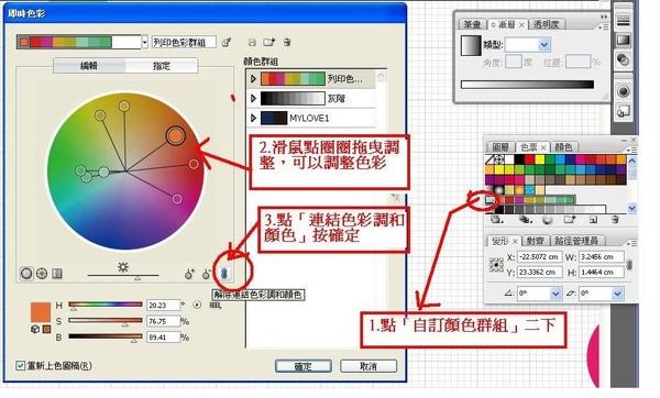 自訂顏色群組2.JPG
