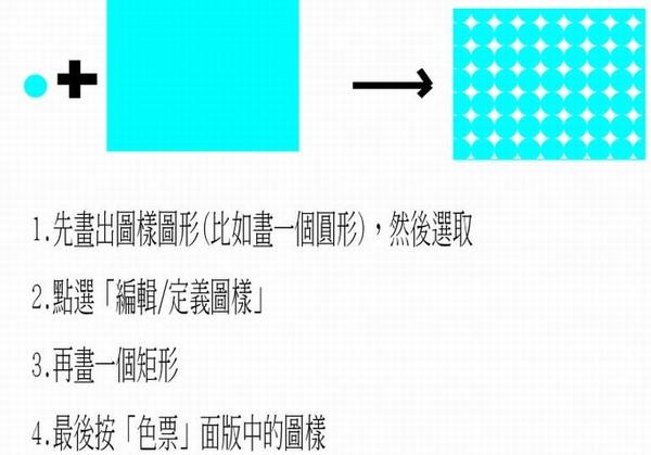 上課範例-圖樣填色.jpg