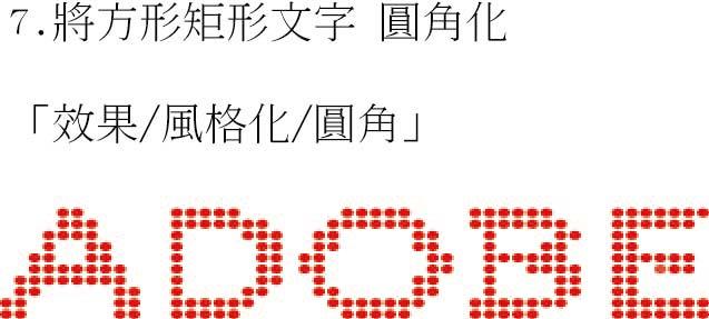 文字點陣化-步7.jpg