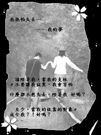 夢 [ 喵改編 ]