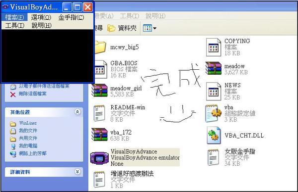 gba 中文 版 模擬 器 下載