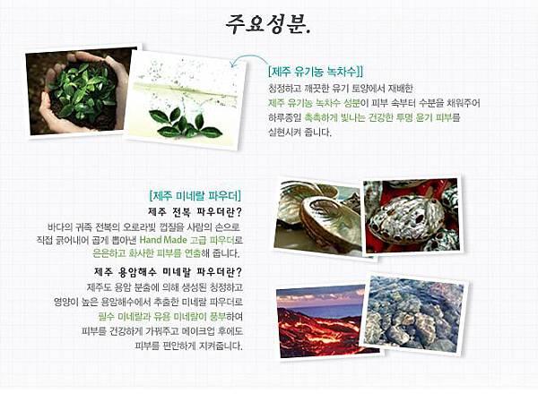 有機綠茶,濟州,濟州為天然礦物質,外用皮膚 seureureuk億件美麗的瞬間現在了堅實的基礎.JPG