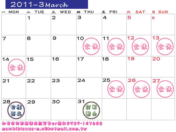 3月曆.jpg