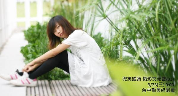 攝影交流會(01)_預告.jpg