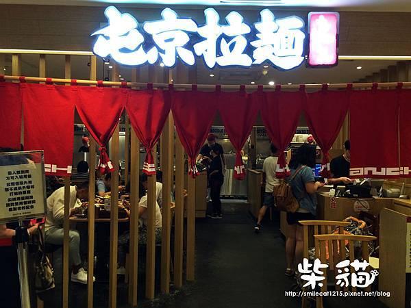 屯京拉麵 (2)