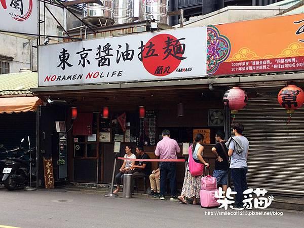 東京醬油拉麵 (1)