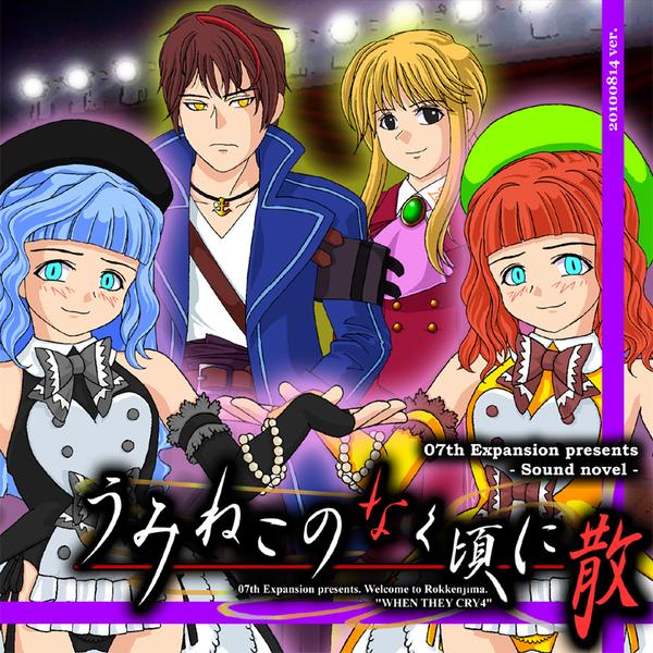 umineko_ep7_gamecover.jpg