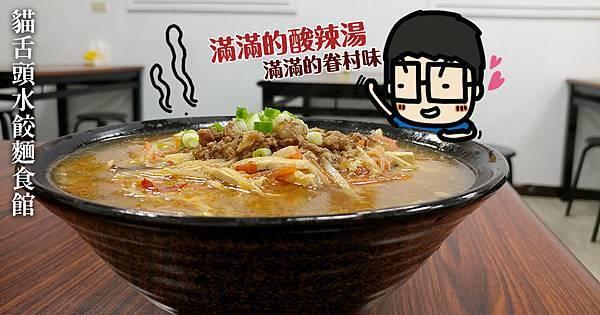 貓舌頭水餃麵食館六合店