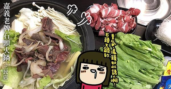 嘉義老牌石頭火鍋(三民店)