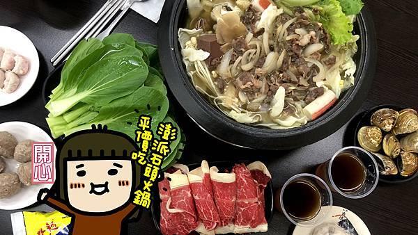 嘉義老牌石頭火鍋(明誠店)