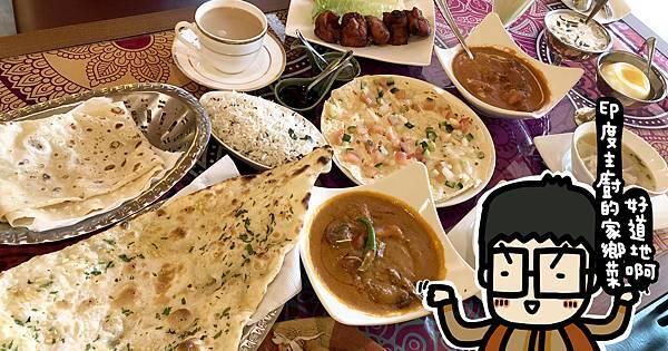 瑪哈印度餐廳-中山店