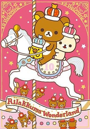 拉拉熊10週年明信片-花木馬