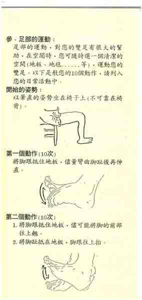 足部的運動(1).jpg