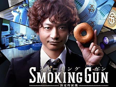 SMOKING GUN~決定的證據~