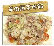 羊肉蔬菜拌飯