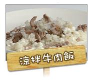 涼拌牛肉飯