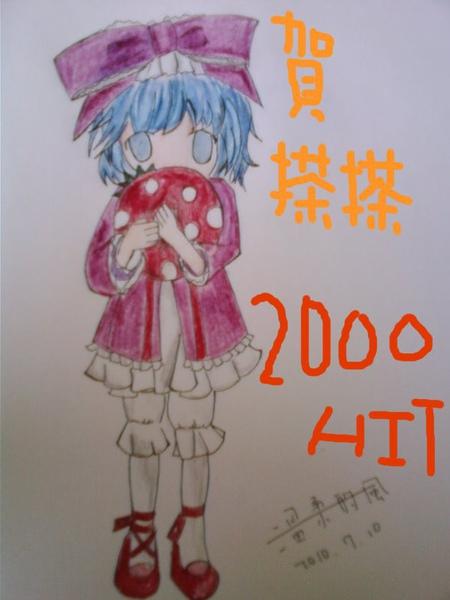 風送的2000賀圖