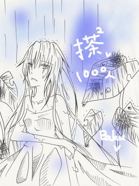 baku送的1000賀圖