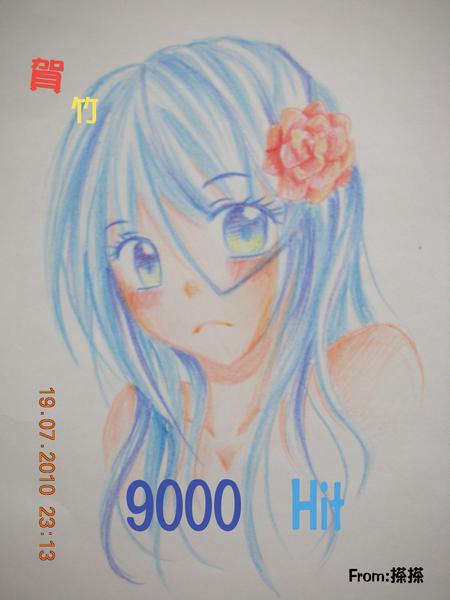竹9000賀圖.png