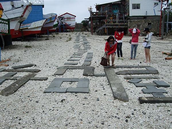 石頭排成船屋的字