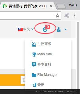 螢幕快照-後台快速鏈結icon-6.jpg