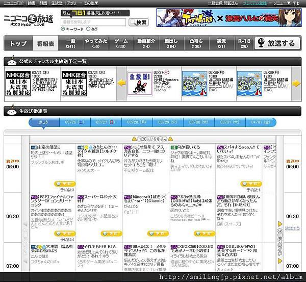 生放送番組表.JPG