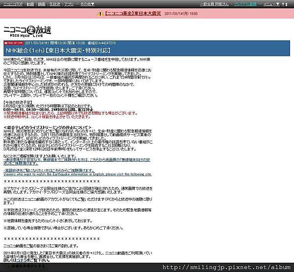 生放送NHK01.JPG