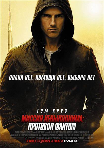 mission_impossible_ghost_protocol_ver6.jpg