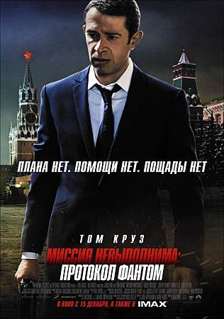 mission_impossible_ghost_protocol_ver11.jpg