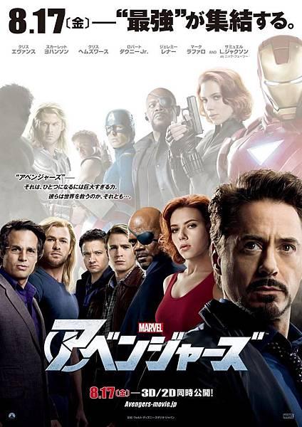 The-Avengers-Intl-Japan-Poster