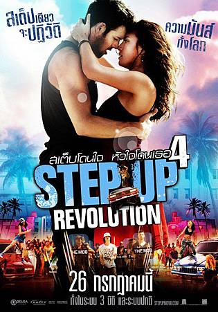 step_up_revolution_ver8