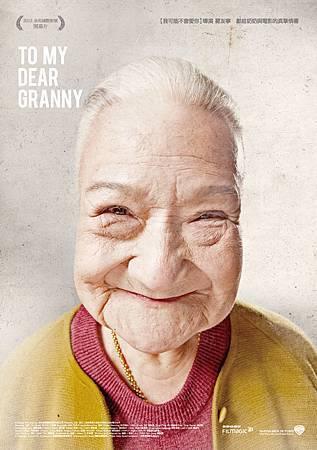 親愛的奶奶12