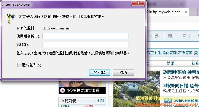 Hinet個人網頁空間檔案上傳方法1