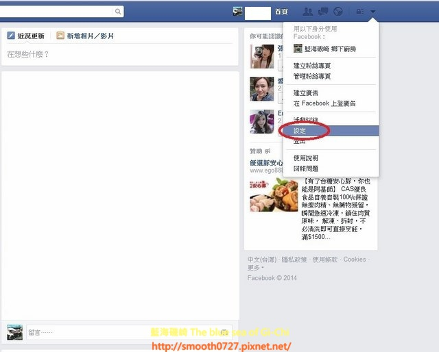 如何防止在Facebook被標註與取消標籤