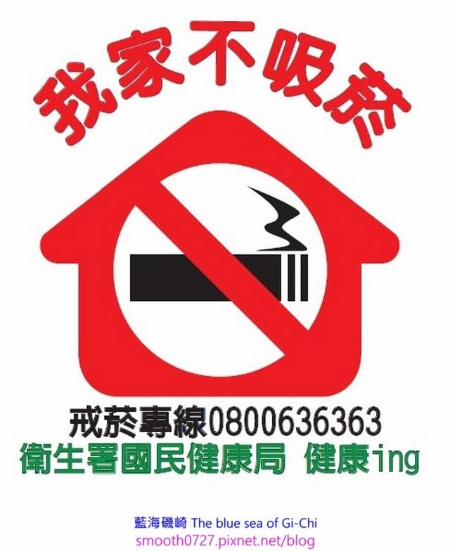 我家不吸菸