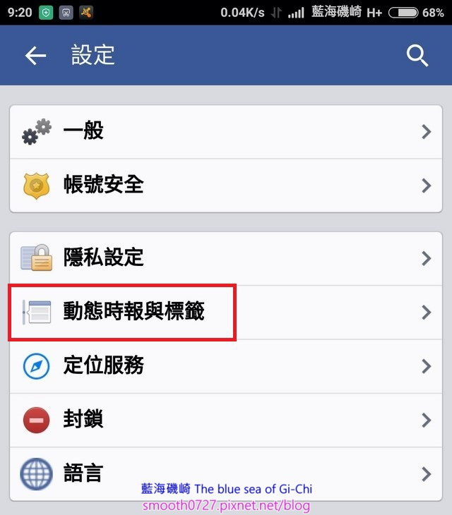 防止在Facebook被惡意標註與刪除標籤的方法[手機版]