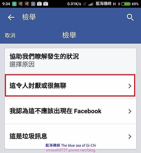 防止在Facebook被惡意標註與刪除標籤的方法[平板/智慧型手機版]