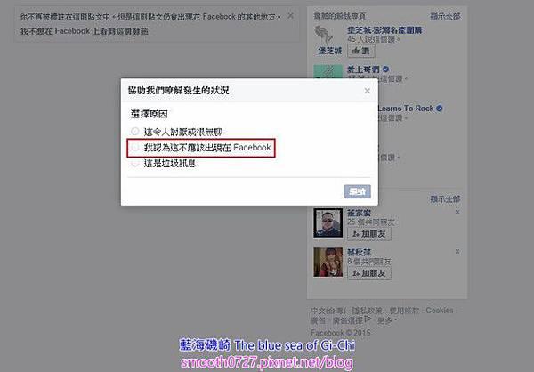 防止在Facebook被惡意標註與刪除標籤的方法[Windows 電腦版]