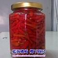 傳統風味-醃漬小辣椒(原生雞心辣椒)