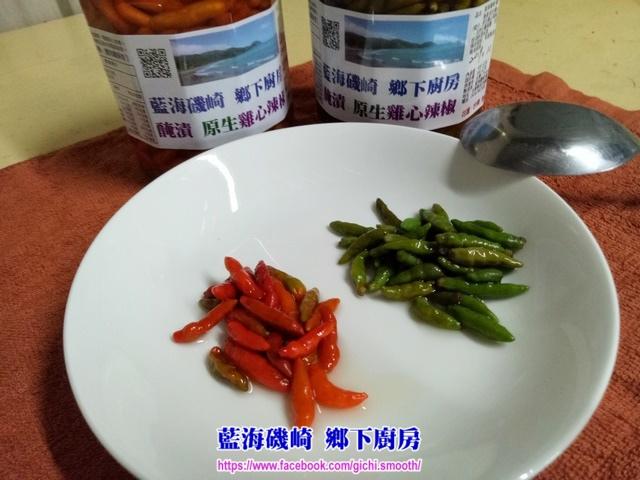 漬 原生雞心辣椒(小辣椒)-藍海磯崎 鄉下廚房