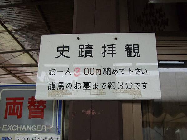 進去看龍馬之墓'要300日幣