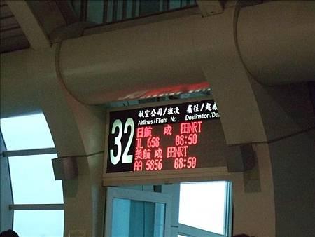 出發!這次搭粉貴的日本航空!