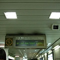 要搭京成線轉車去藏前