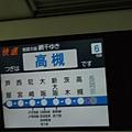 搭JR前往大阪