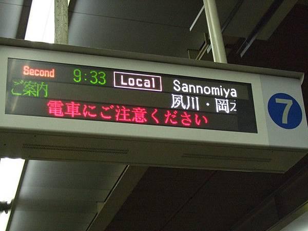 搭乘阪急電車到三宮