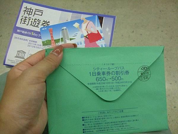 買了神戶街遊一日券